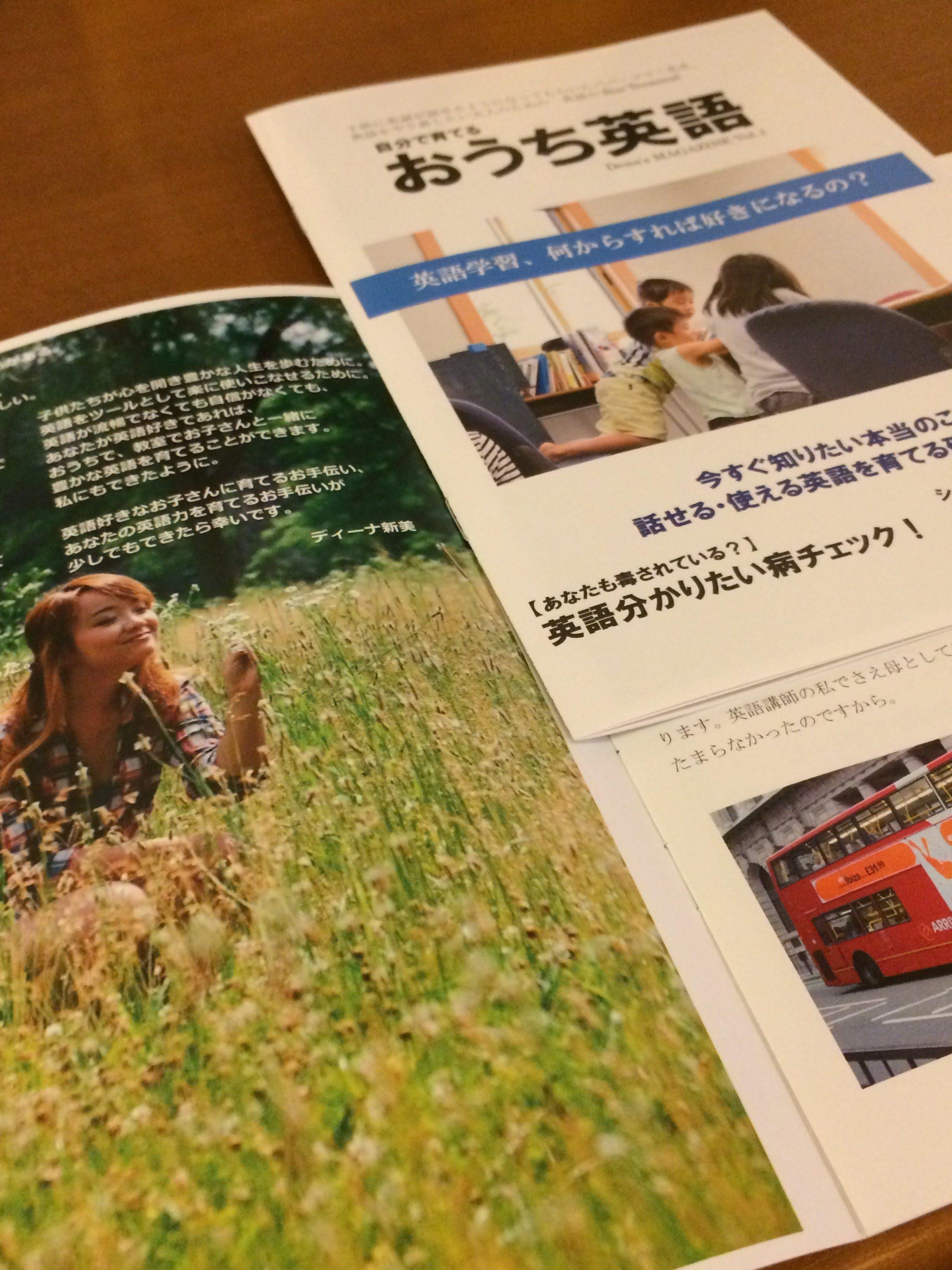 ディーナのセルフマガジン『おうち英語』、やっと完成しました!