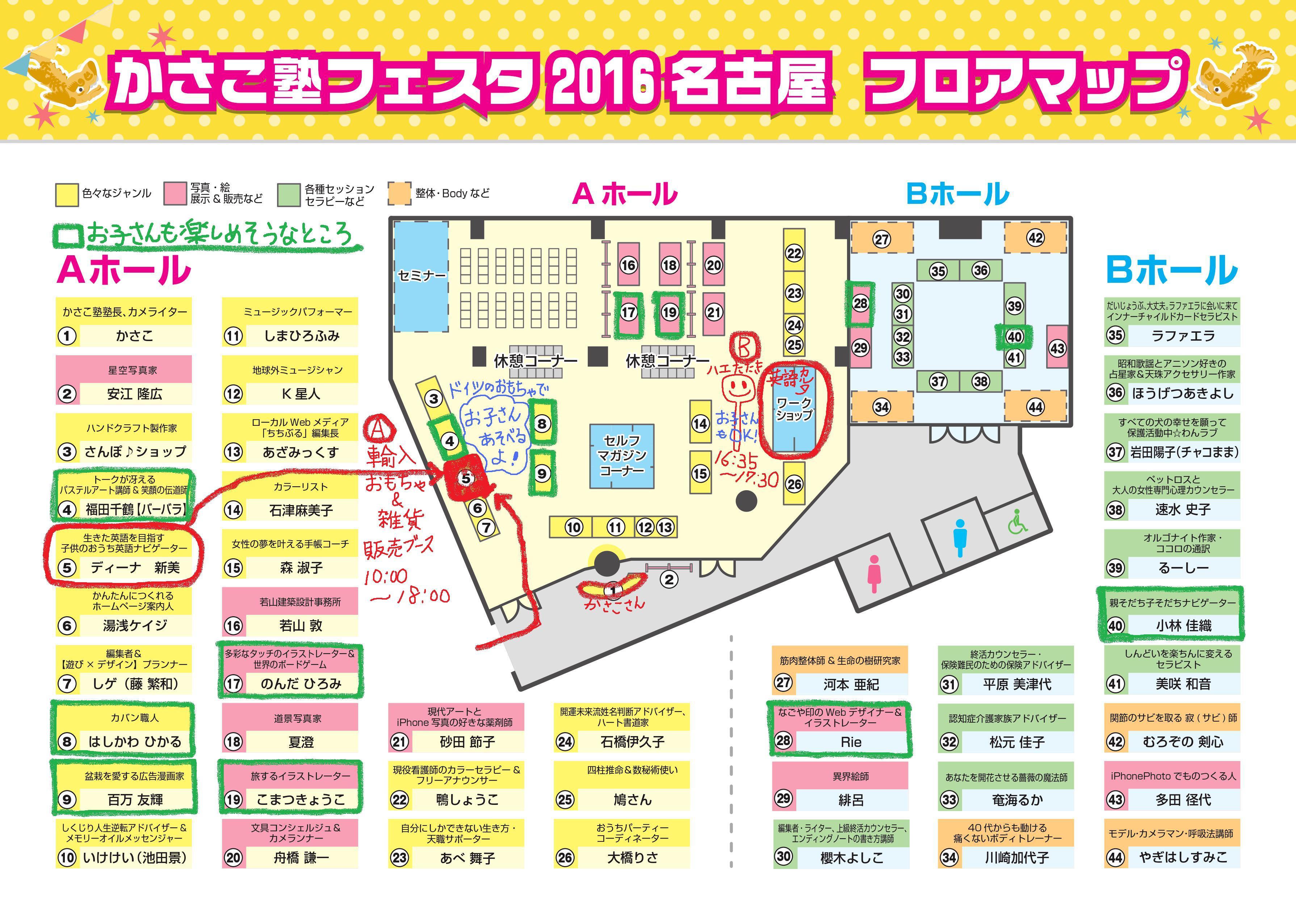 子連れならここが楽しい!11/26 かさこ塾フェスタ