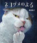 ねこ好きが釘付け!最高に魅力的なねこの絵本『ネコヅメのよる』
