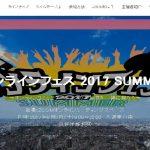 【出展します】8/5 オンラインフェス2017 SUMMER  のおススメポイント♪
