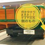 初めての国産車に込められた想いに熱くなるトヨタ産業技術記念館