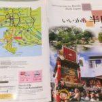 海外留学には我が市の英語観光ガイドブックを持たせよう!
