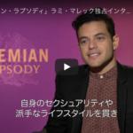 """字幕動画の効果的な使い方とは? 映画 """"Bohemian Rhapsody"""" Lami Marek インタビュー"""