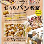2019/3/17 Sally'sおうちパン教室@愛知県刈谷市 予約受付開始します
